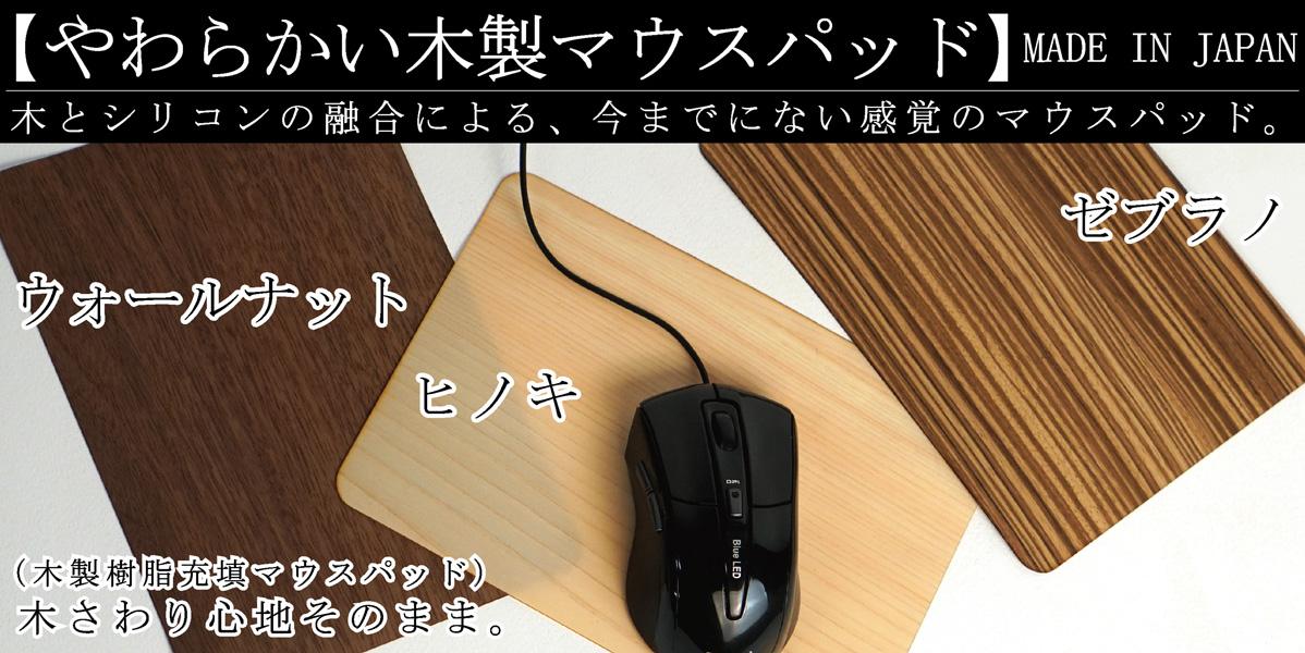 やわらかい木製マウスパッドひのきウォールナットゼブラノ