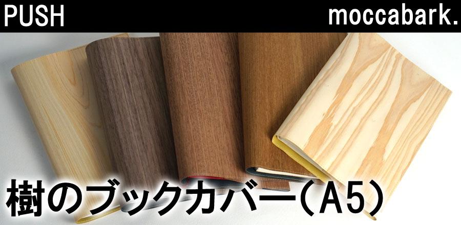 木製手帳カバー