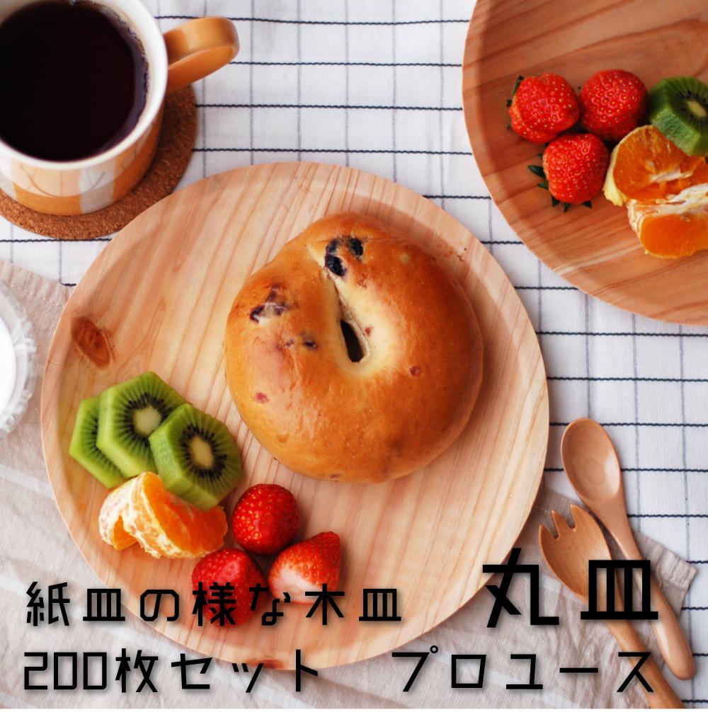 木皿 丸皿