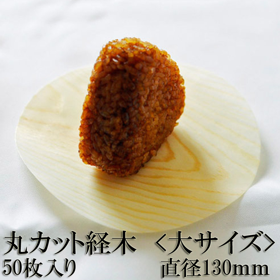丸カット経木(大サイズ)直径130mm