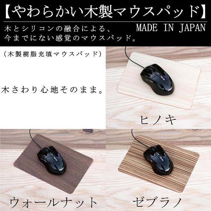 木製樹脂充填マウスパッド