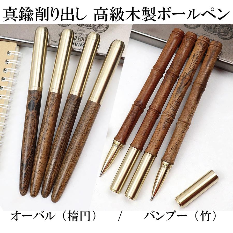 ボールペンオーバル竹