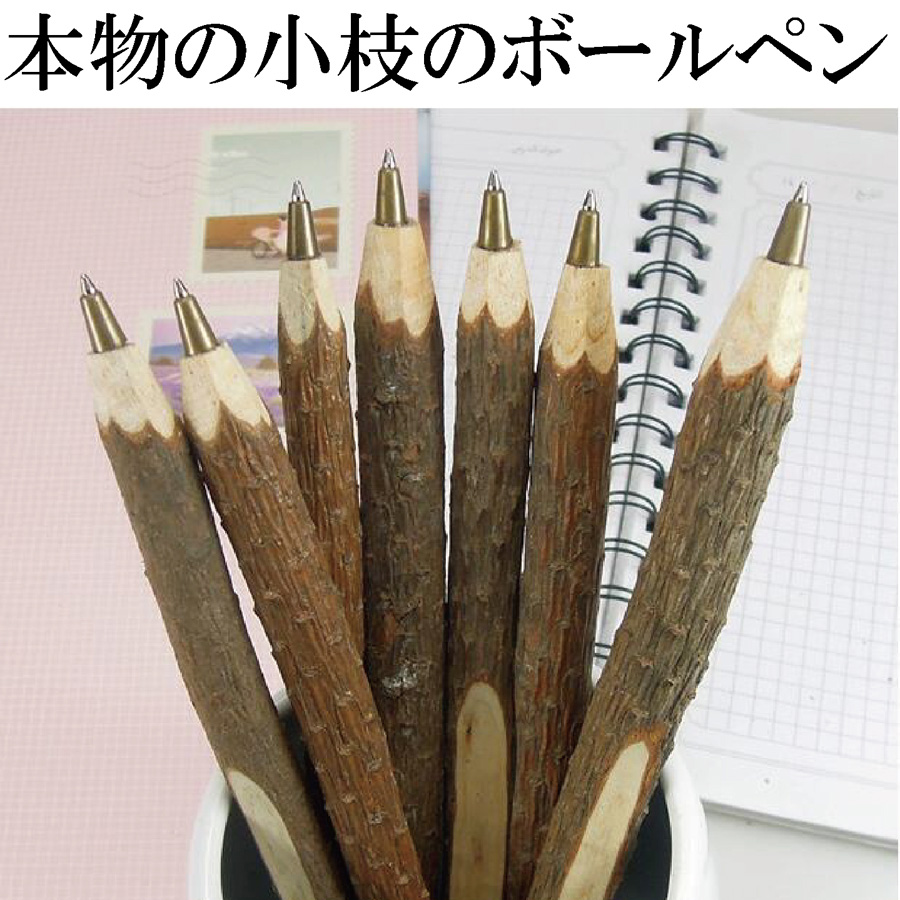 ボールペン木の枝