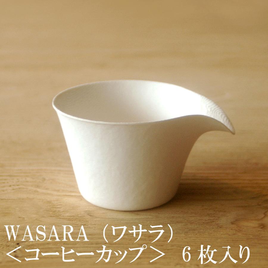ワサラコーヒーカップ