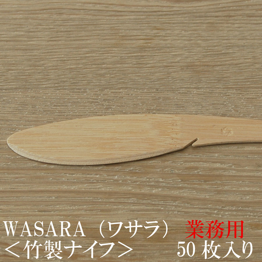 ワサラナイフ
