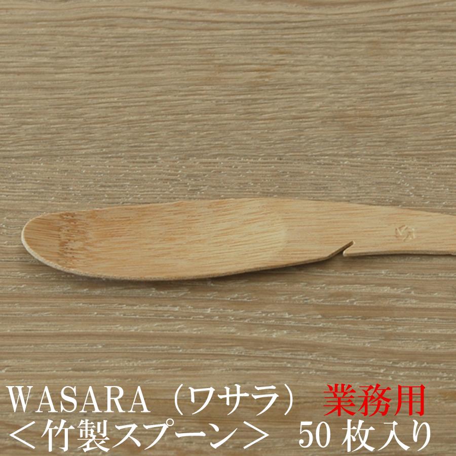 ワサラスプーン