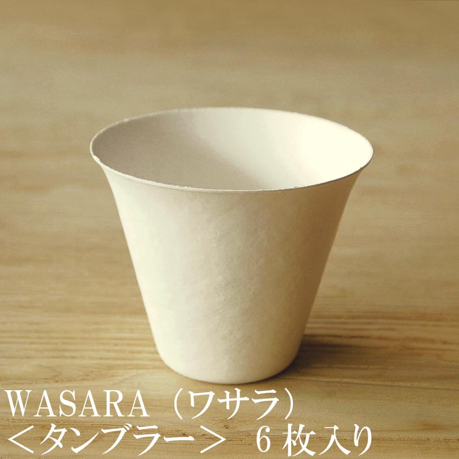 和皿 WASARA
