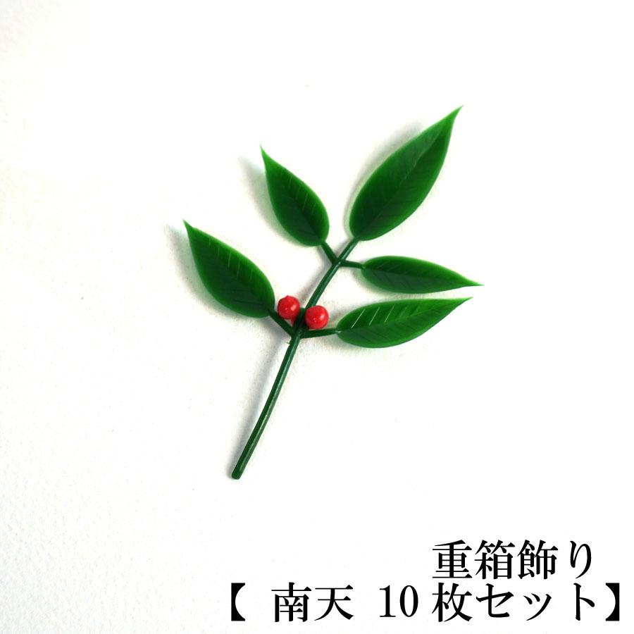 飾り 【 南天 10枚セット】