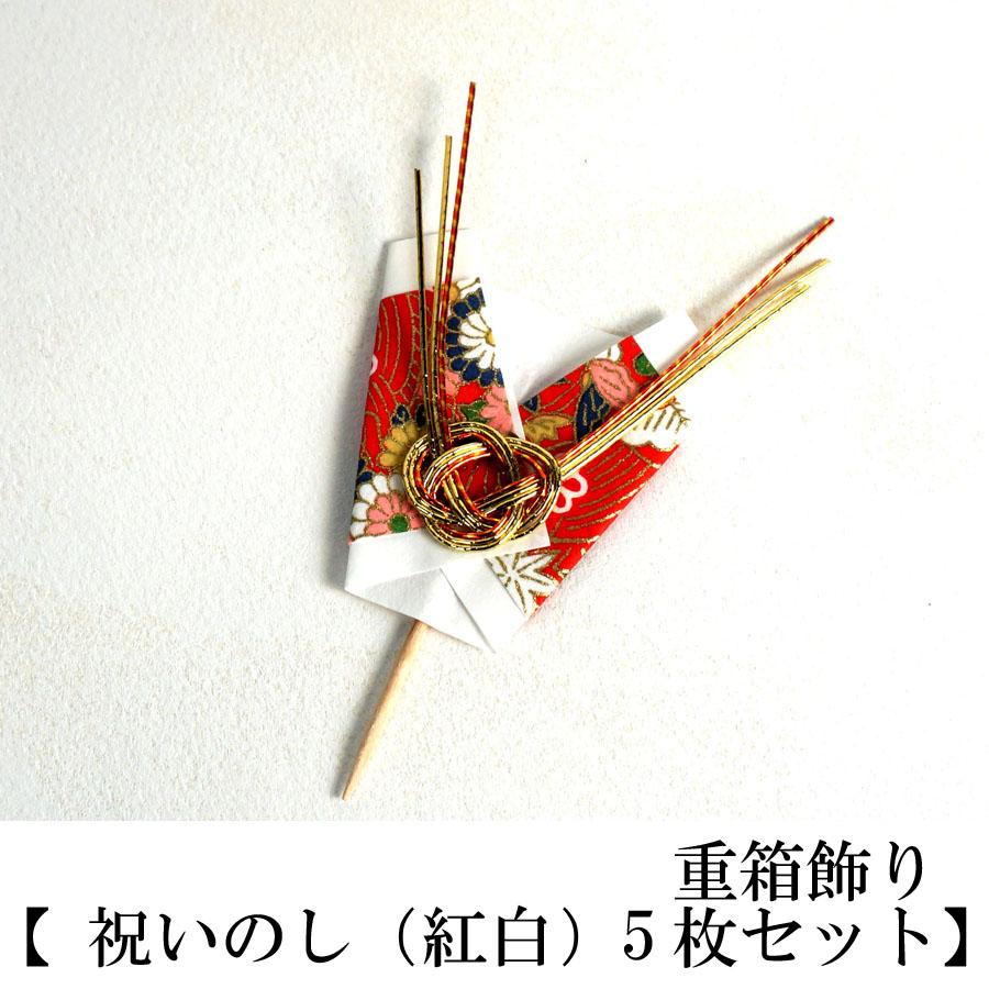 飾り 【 祝いのし(小) 5枚セット】