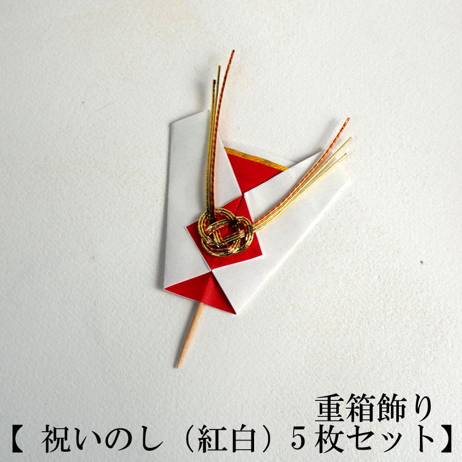 飾り 【 祝いのし(紅白) 5枚セット】