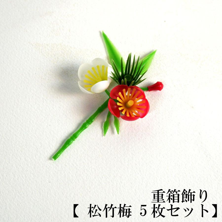 飾り 【 新松竹梅 5枚セット】