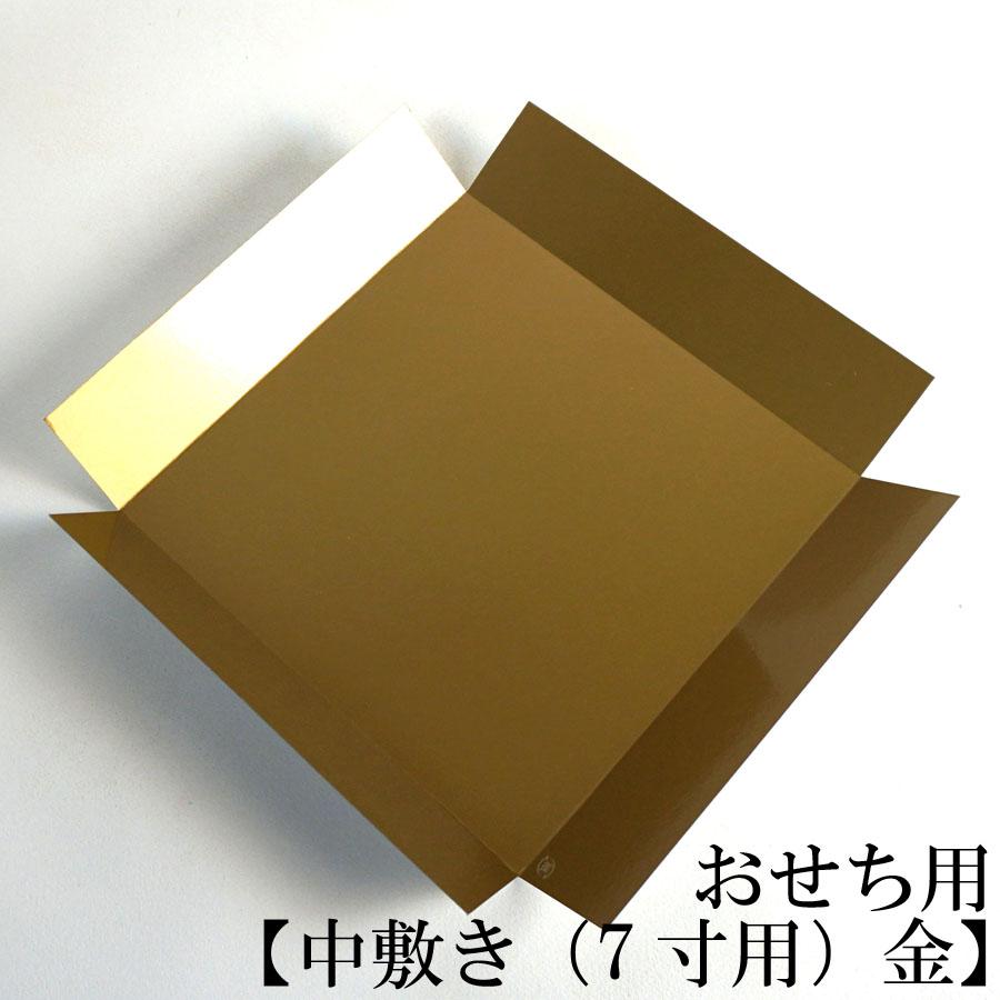 おせち用【中敷き(7寸用)金】