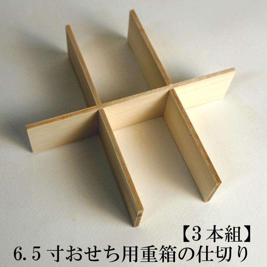 6.5寸 仕切り【3本組】