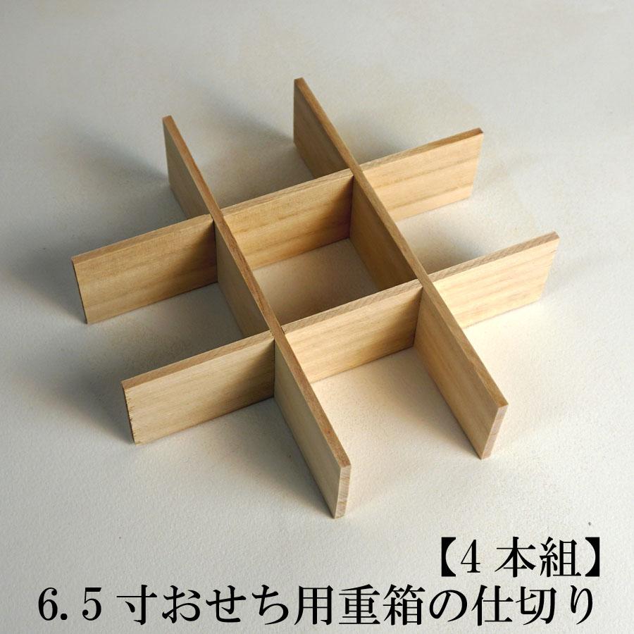 6.5寸 仕切り【4本組】