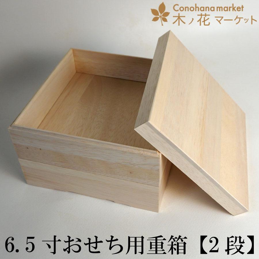 6寸重箱2段