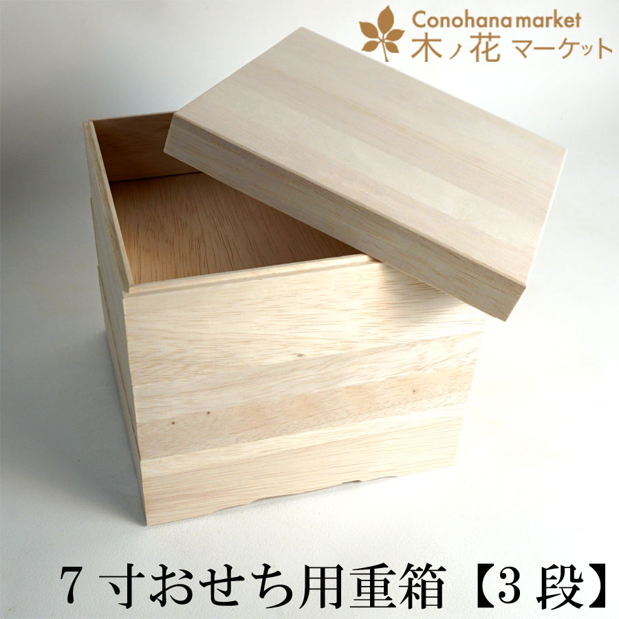 7寸重箱3段