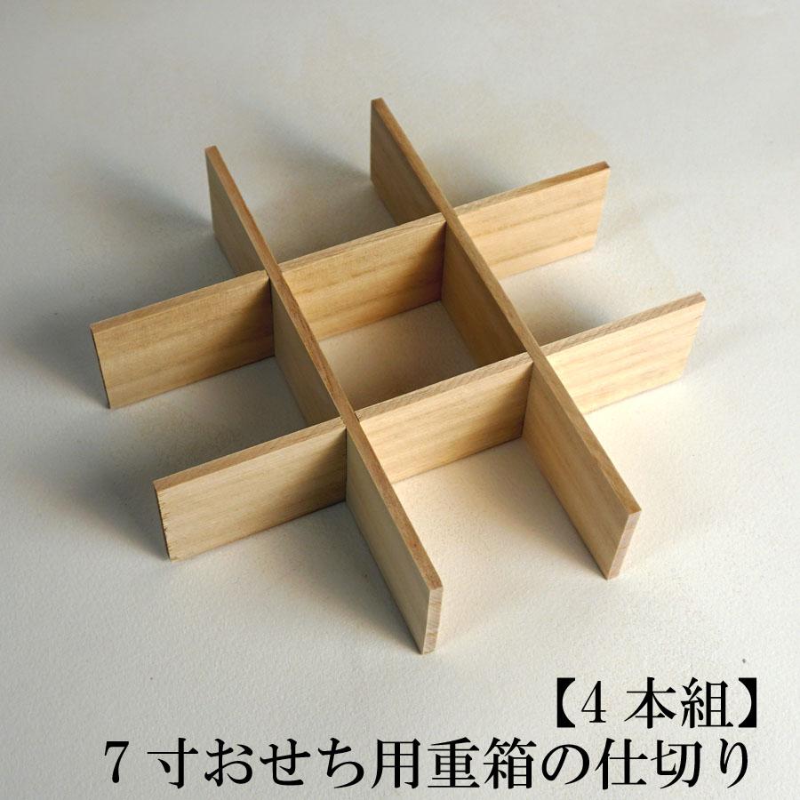 7寸 仕切り【4本組】