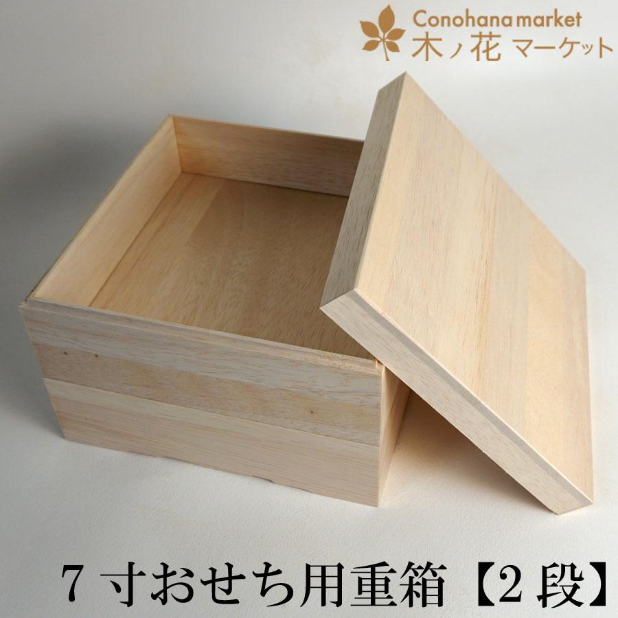 7寸重箱2段