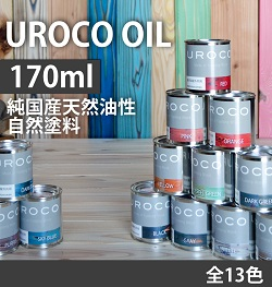 UROCO OIL 170ml