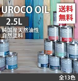 UROCO OIL 2.5L