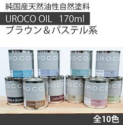 UROCO OIL パステル 170ml