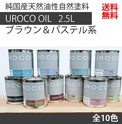 UROCO OIL パステル 2.5L