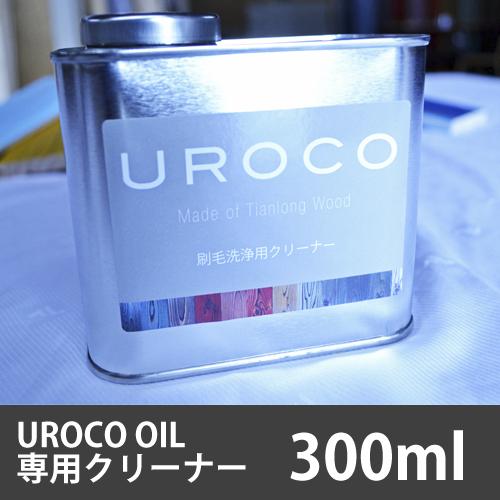 UROCO OIL クリーナー