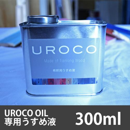 UROCO OIL うすめ液