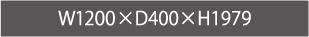 標準プラン 2列タイプ W1200×D400×H1979