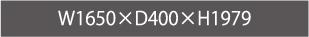 標準プラン 2列タイプ W1650×D400×H1979