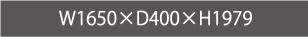 おすすめプラン 2列タイプ W1650×D400×H1979