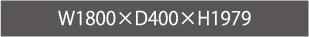 標準プラン 3列タイプ W1800×D400×H1979