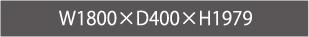 おすすめプラン 3列タイプ W1800×D400×H1979