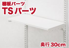 棚板パーツ 幅30cm