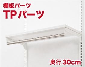 棚板パーツ TPパーツ 幅30cm