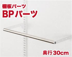 棚板パーツ BPパーツ 幅30cm