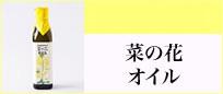 HOUROKU菜の花オイル