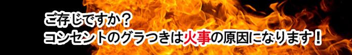 火事の原因、火災予防の防災