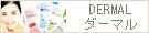 シートマスク【ダーマル-DERMAL】