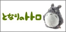 となりのトトロ(ジブリtotoro)