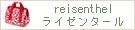 reisenthel【ライゼンタール】