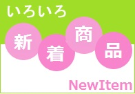 新着商品-New Items