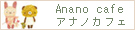 Anano cafe【アナノカフェ】