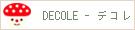 DECOLE【デコレ】