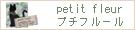 petit fleur【プチフルール】