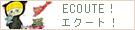 ECOUTE!【エクート!】