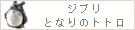 となりのトトロ(Ghibli-totoro)