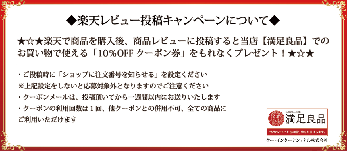 レビューキャンペーン詳細