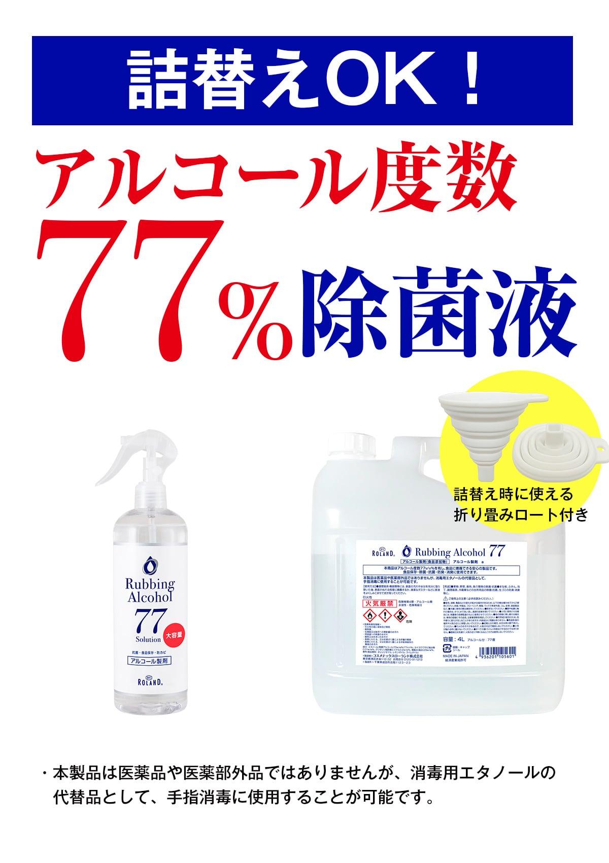 薬用消毒液77%画像4