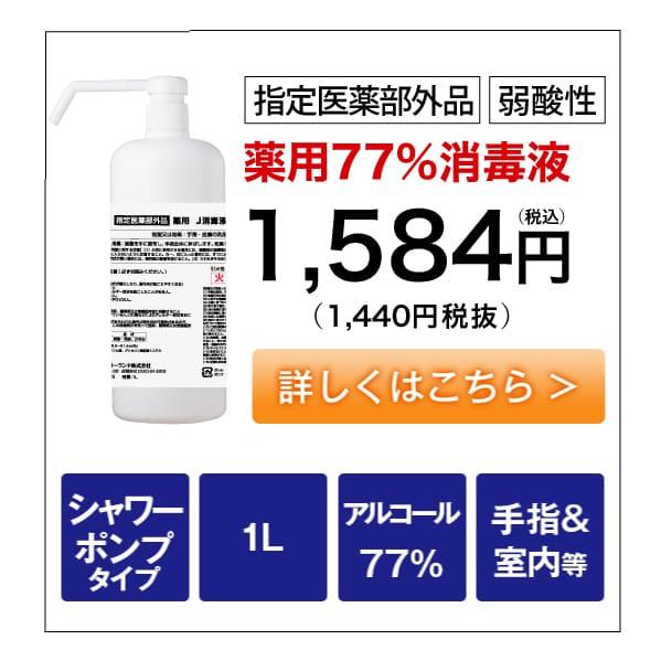 薬用弱酸性77%消毒液1L